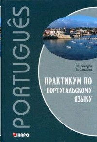 Практикум по португальскому языку