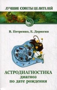 Астродиагностика