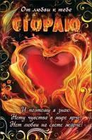 Открытка От любви к тебе сгораю! 1-35-14001А