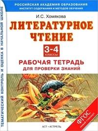 Литературное чтение 3-4 кл. Рабочая тетрадь для проверки знаний