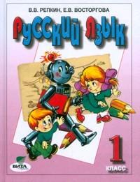 Русский язык 1 кл (1-4). Учебник