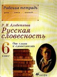 Русская словесность 6 кл. Рабочая тетрадь