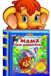 Мама для мамонтенка. 1 кнопка