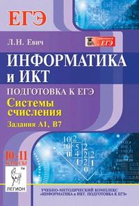 ЕГЭ-2014 Информатика и ИКТ. Подготовка. Системы счисления. Задания А1, В7