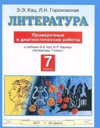 Литература 7 кл. Проверочные и диагностические работы к учебнику Кац