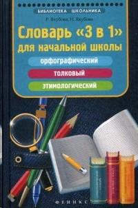 Словарь 3 в 1 для начальной школы. Орфографический, толковый, этимологический