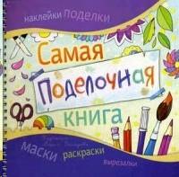 Самая поделочная книга