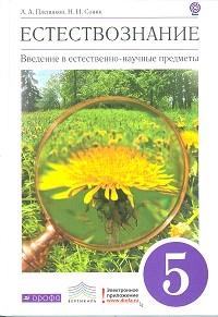 Естествознание 5 кл. Введение в естественно-научные предметы. Учебник