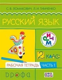 Русский язык 2 кл. Рабочая тетрадь в 2х частях, часть 1