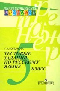 Русский язык 5 кл. Тестовые задания