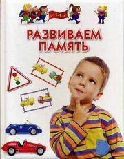 Развиваем память для детей 4-6 лет