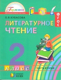 Литературное чтение. Любимые страницы 2 кл в 3х частях часть 2я