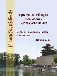Практический курс грамматики китайского языка с упражнениями и ответами