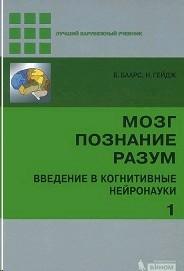 Мозг, познание, разум. Введение в когнитивные нейронауки в 2х томах