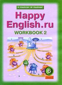 Happy English.ru 6 кл. Рабочая тетрадь с раздаточным материалом в 2х томах том 2й