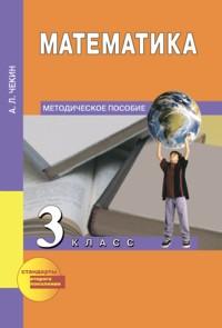 Математика 3 кл. Методика
