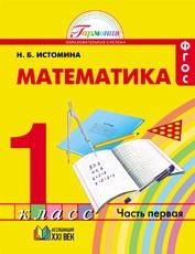 Математика 1 кл (1-4). Учебник в 2х частях часть 1я