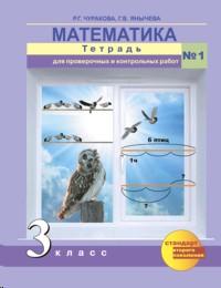 Математика 3 кл. Тетрадь для проверочных и контрольных работ №1