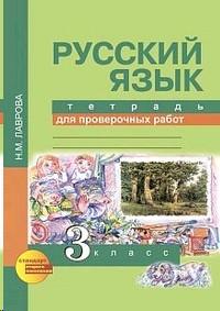Русский язык 3 кл. Тетрадь для проверочных работ