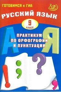 Русский язык 9 кл. Практикум по орфографии и пунктуации. Готовимся к ГИА