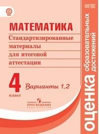 Математика 4 кл. Стандартизированные материалы для итоговой аттестации. Варианты 1,2
