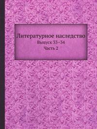 Литературное наследство Выпуск 33–34. Часть 2