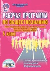 Обществознание 5 кл. Рабочие программы к уч. Корольковой часть 1я. Человек и общество