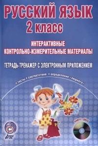 Русский язык 2 кл. Контрольно-измерительные материалы. Тетрадь-тренажер