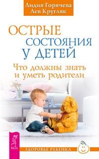 Острые состояния у детей. Что должны знать и уметь родители