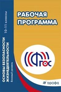 ОБЖ 10-11 кл. Рабочие программы