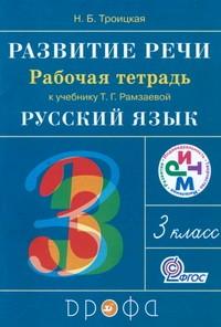 Развитие речи 3 кл. Рабочая тетрадь к учебнику Рамзаевой
