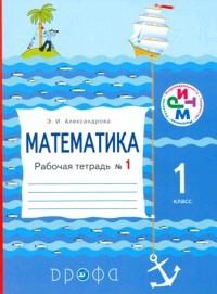 Математика 1 кл. Рабочая тетрадь в 2х частях часть 1я