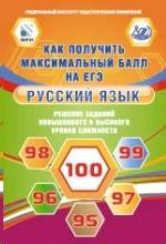 Русский язык. Решение сложных заданий. Как получить максимальный балл на ЕГЭ
