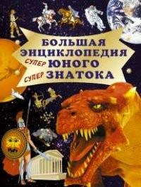 Большая энциклопедия юного супер знатока
