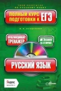 Русский язык. Полный курс подготовки к ЕГЭ
