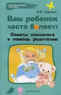 Ваш ребенок часто болеет. Советы психолога в помощь