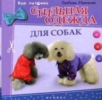 Стильная одежда для собак. Комбинезоны, жилеты
