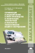 Сертификация и лицензирование в сфере производства и эксплуатации транспортных и транспортно-технологических машин и оборудования. Учебник для бакалавров