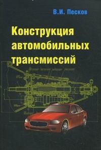 Конструкция автомобильных трансмиссий. Учебное пособие для бакалавров