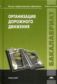 Организация дорожного движения. Учебное пособие для бакалавров