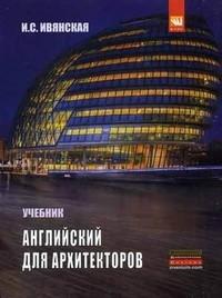 Английский язык для архитекторов.  Учебное пособие