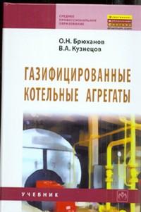 Газифицированные котельные агрегаты. Учебник