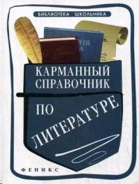 Карманный справочник по литературе