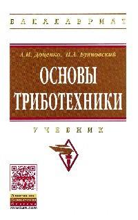 Основы триботехники. Учебник