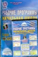Начальная школа 1 кл. Рабочие программы по УМК Перспективная начальная школа
