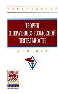 Теория оперативно-розыскной деятельности. Учебник