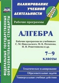 Алгебра 7-9 кл. Рабочие программы по учебникам Никольского, Потапова, Решетникова, Шевкина