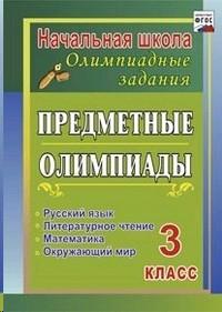 Предметные олимпиады 3 кл. Русский язык, математика, литературное чтение, окружающий мир