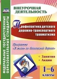 Профилактика детского дорожно-транспортного травматизма 1-6 кл. Программа В жизнь по безопасной дороге, занятия, акции)