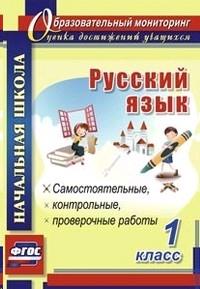 Русский язык 1 кл. Самостоятельные, проверочные, контрольные работы